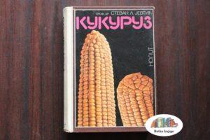 knjiga o uzgoju kukuruza