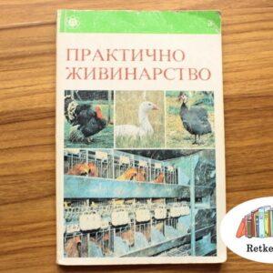 knjiga o kokoškama, guskama, patkama, ćurkama