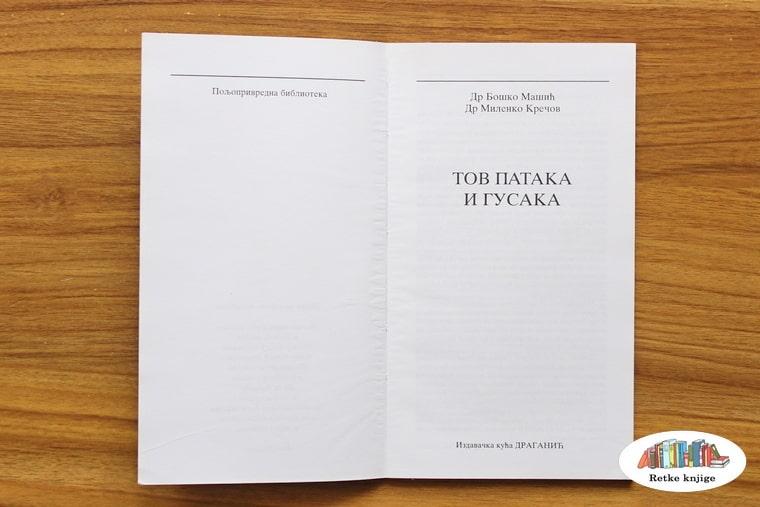 "Naslovna strana knjige ""Tov pataka i gusaka"""
